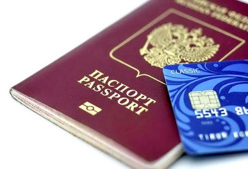 Оплатить госпошлину, за загранпаспорт