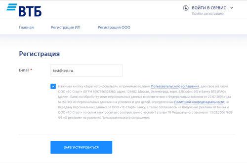 Регистрация ИП в онлайн сервисе ВТБ