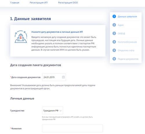 Заполнение данных для регистрации ИП в ВТБ