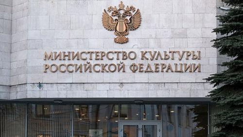 Переоформления лицензии, министерства культуры