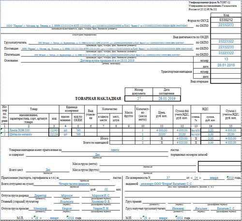 Как заполнить товарную накладную (ТОРГ-12) при работе без НДС (образец)