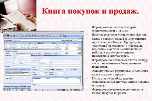 Код вида операции в книге продаж