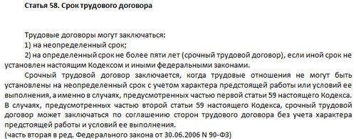 Статья 58 ТК РФ