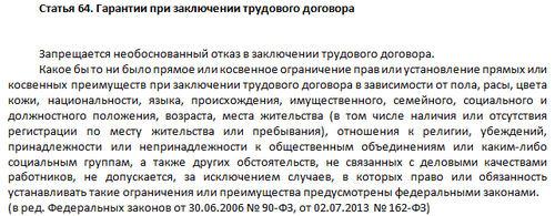 Статья 64 ТК РФ: вопросы и ответы