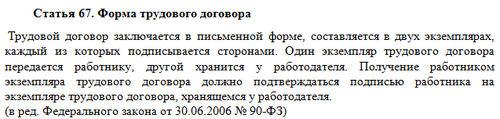 Статья 67 ТК РФ