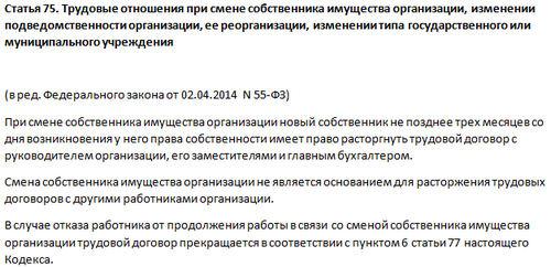 Статья 75 ТК РФ: вопросы и ответы