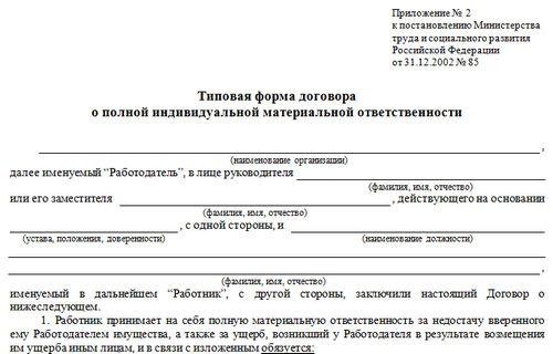 Типовая форма договора о полной индивидуальной материальной ответственности