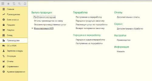 Инновации в инвентаризации МПЗ и незавершенного производства: что обеспечивает документ типовой конфигурации
