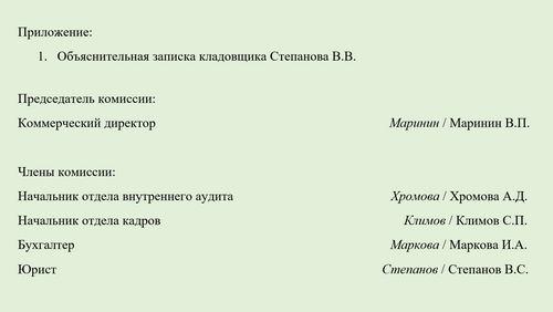 Протокол заседания комиссии 2 лист