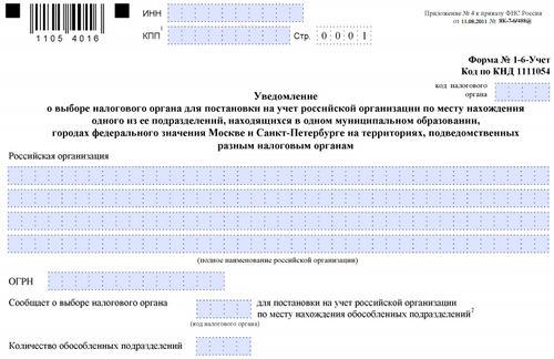 форма 1-6-Учет
