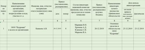 ИНВ-23 2 лист