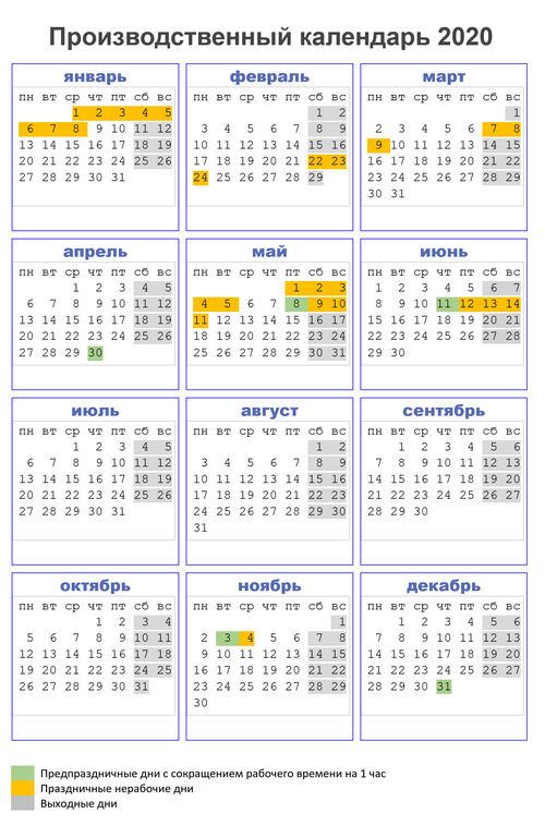 Производственный календарь на 2020 год