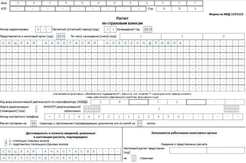 Образец заполнения единого расчета по страховым взносам, составленный по этим данным