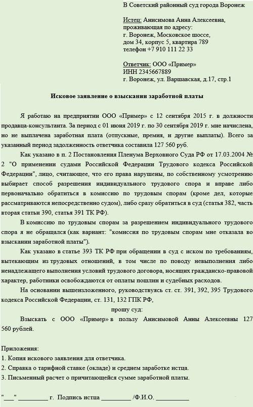 Заявление в суд на работодателя
