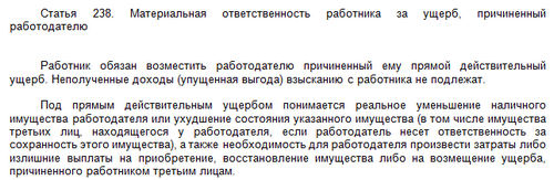 Статья 238 ТК РФ