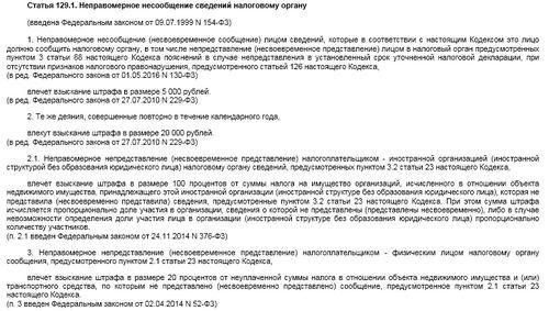 Ст. 129.1 НК РФ: официальный текст