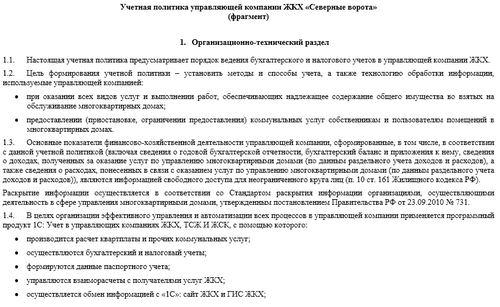 Учетная политика управляющей компании ЖКХ, образец