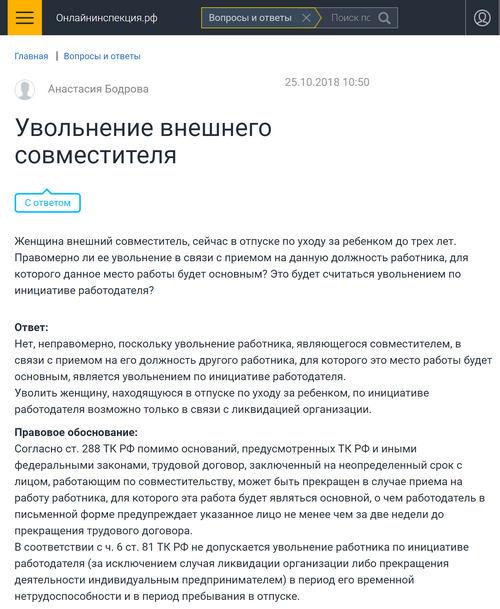 Увольнение совместителя (мнение специалиста онлайнинспекция.рф)