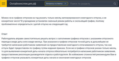 Консультация специалистов сайта Онлайнинспекция.рф