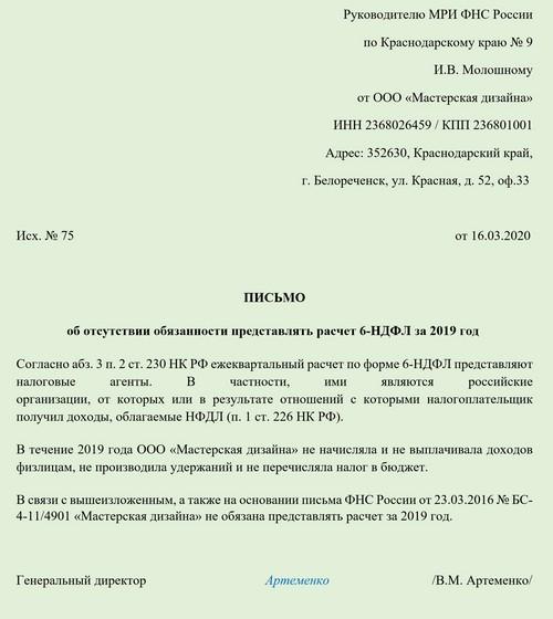 Письмо-объяснительная 6-НДФЛ