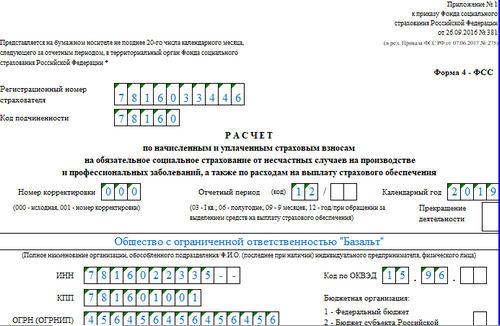 Форма 4-ФСС за год, бланк и пример заполнения