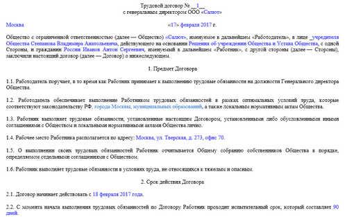 образец трудового договора с директором ООО