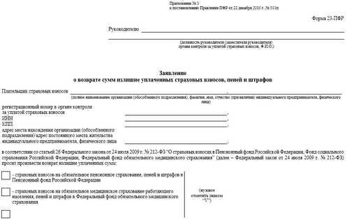 Форма 23-ПФР — Постановление Правления ПФ РФ от 22.12.2015 № 511п. Приложение № 3