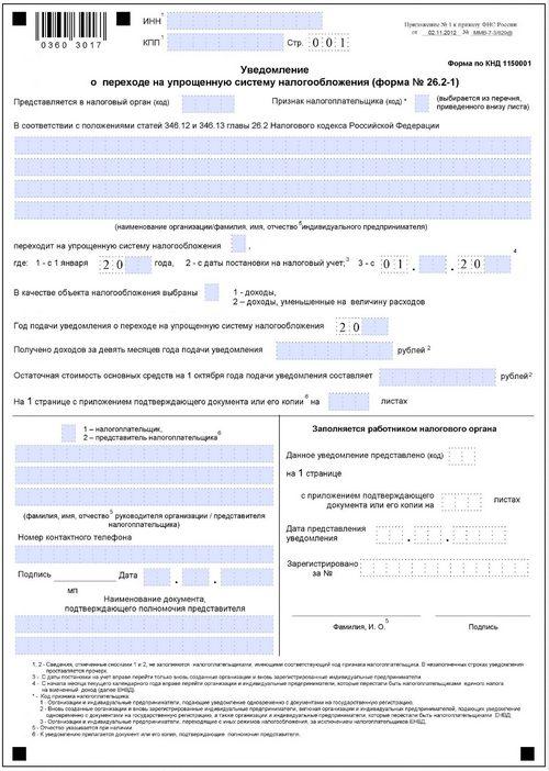 Uvedomlenie o perekhode na USN s NPD 26.2-1