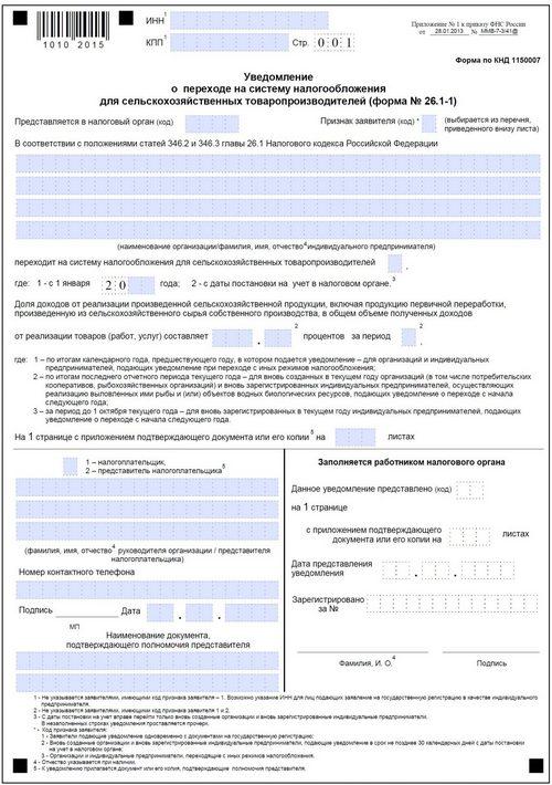 Uvedomlenie o perekhode na USN s NPD 26.1-1