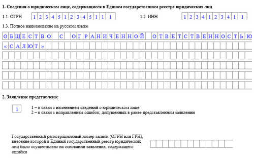 Форма Р14001 при смене директора, образец