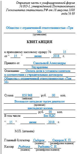 Образец квитанции к приходному кассовому ордеру