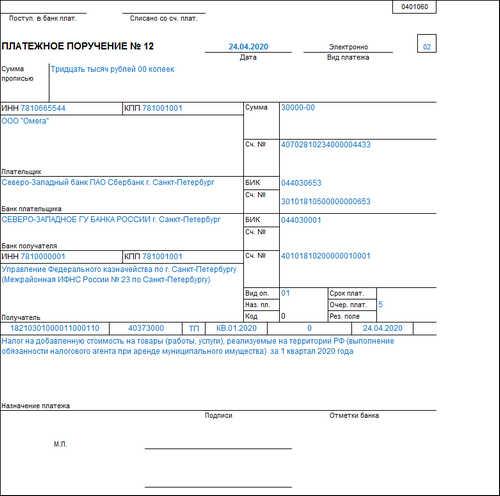 Платежное поручение на уплату НДС, налоговым агентом в 2020 году
