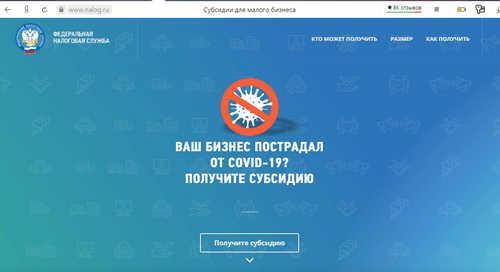 12130 руб. на зарплату сотрудникам в связи с коронавирусом