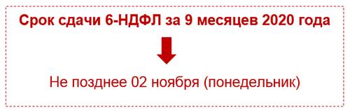 6-НДФЛ за 9 месяцев, срок сдачи