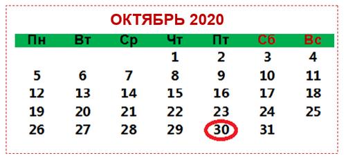 Срок представления РСВ за 9 месяцев 2020 года
