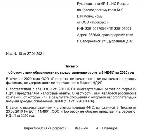Нулевой 6-НДФЛ сдать в ИФНС, образец