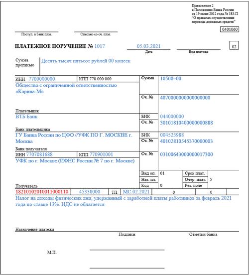 Платежное поручение, НДФЛ за работников с зарплаты